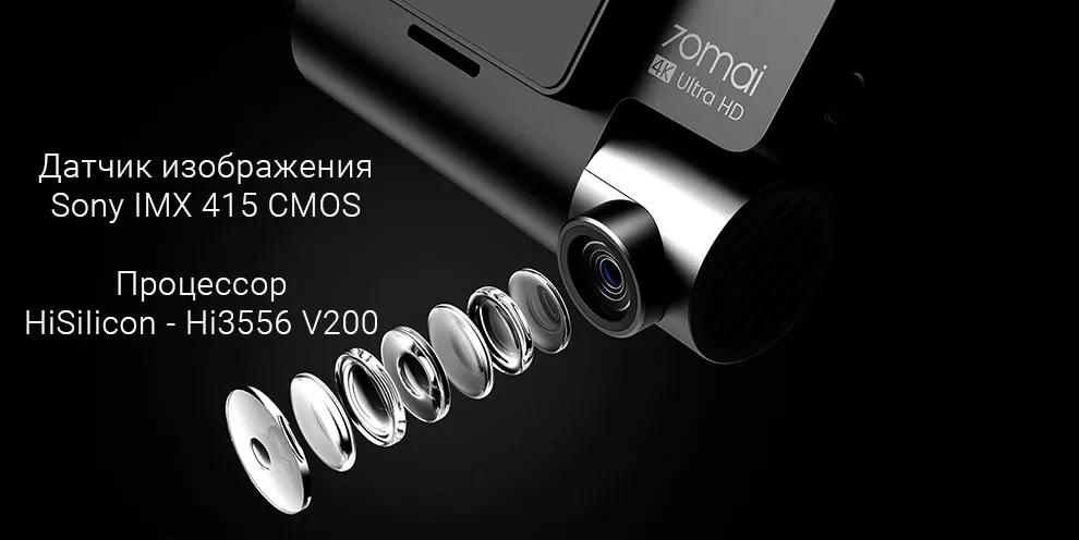 Видеорегистратор Xiaomi 70mai Dash Cam A800 4K GPS