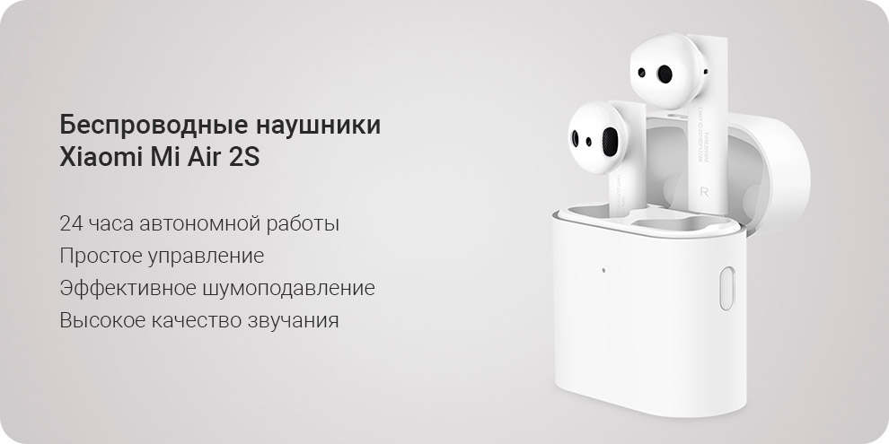 Гарнитура Xiaomi AirDots Pro 2S
