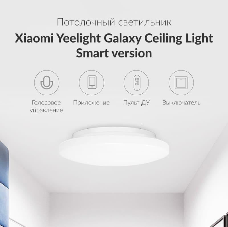 Потолочная лампа Xiaomi Yeelight Galaxy Ceiling Light 260 (Smart) (YLXD62YL)