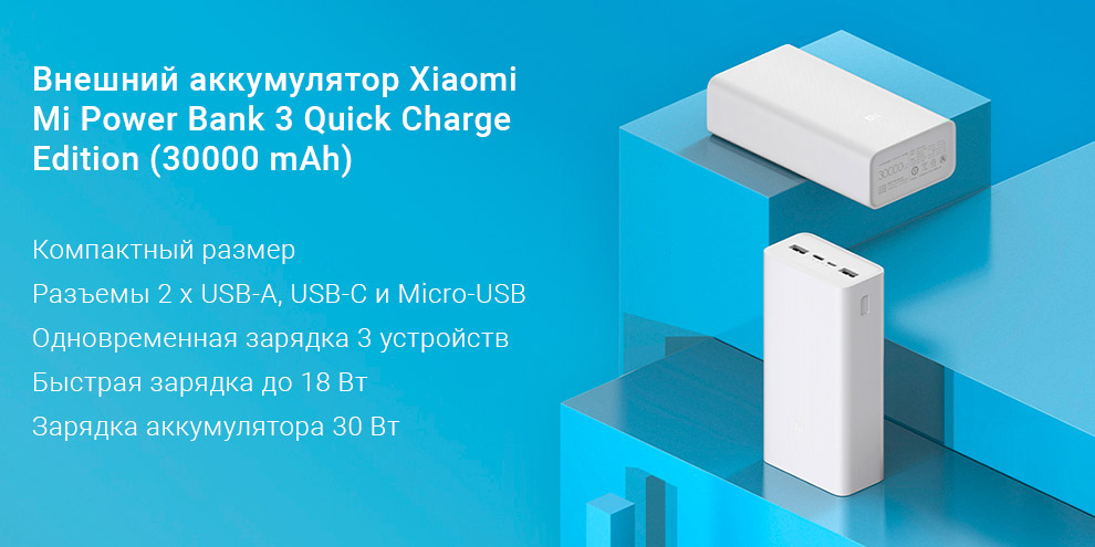 Xiaomi Mi Power Bank 3 30000 mAh Type-C