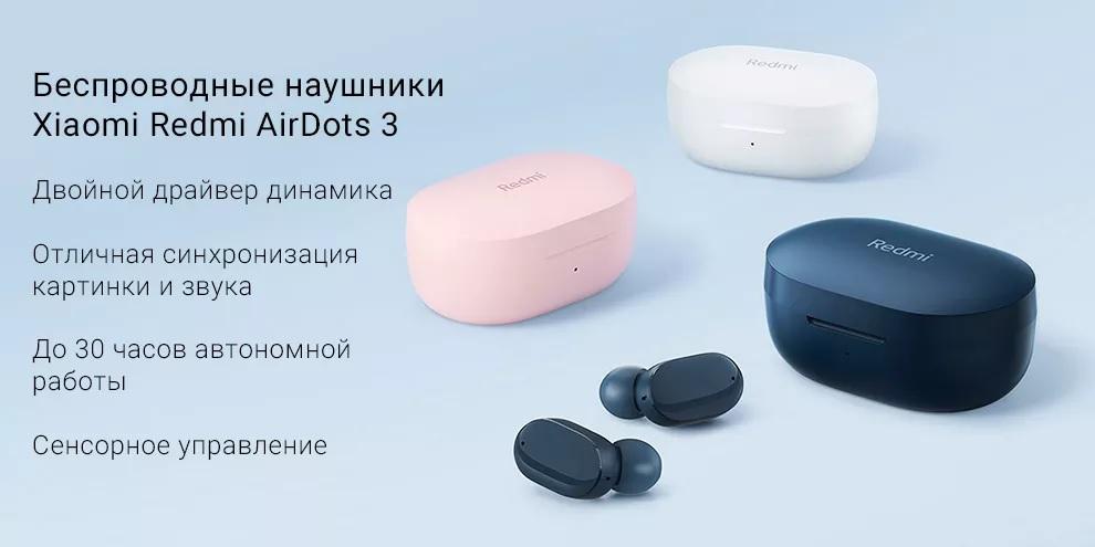 Беспроводные наушники Xiaomi Redmi AirDots 3