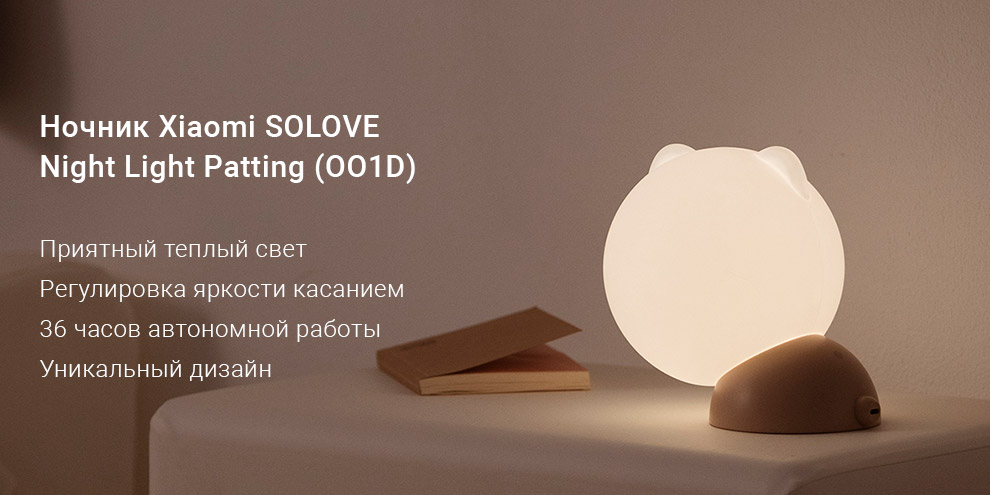 Портативный ночник Xiaomi (Mi) SOLOVE Night light 2000mAh Type-C 001D