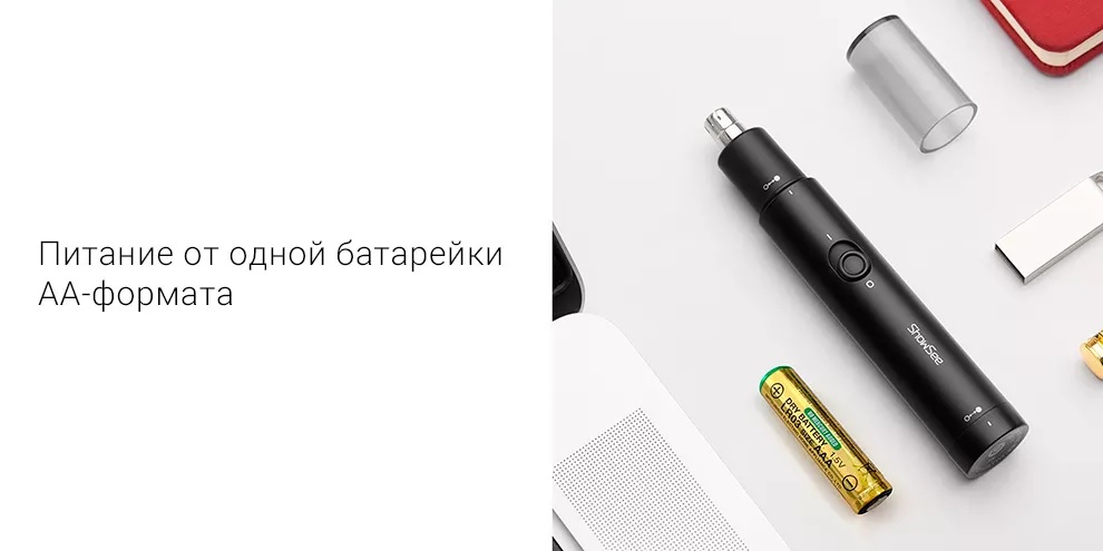 Триммер Xiaomi ShowSee Nose Hair Trimmer