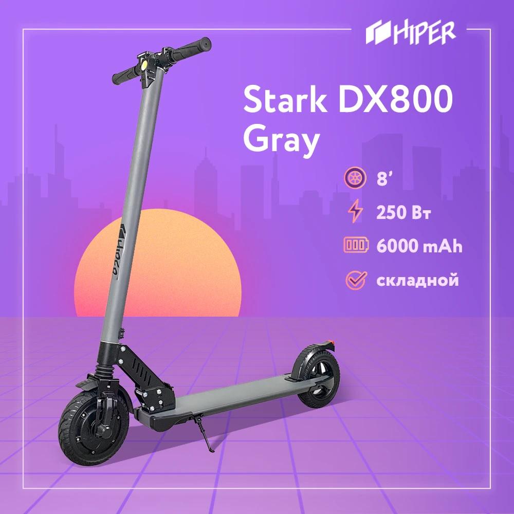 Электросамокат HIPER Stark DX800