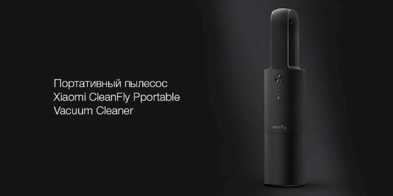 Портативный пылесос для автомобиля Xiaomi CleanFly Car Portable Vacuum Cleaner