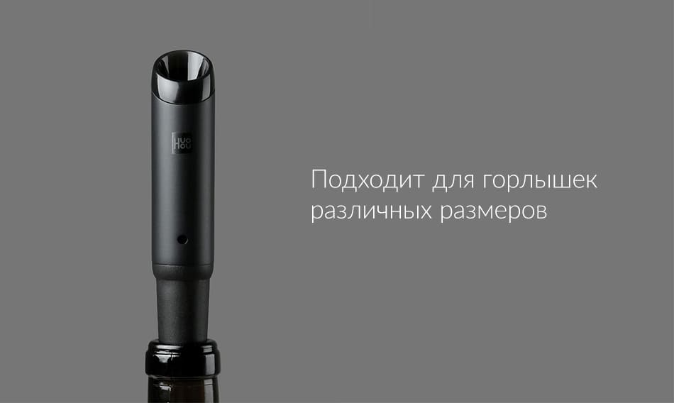 Набор для вина Xiaomi Huohou 3 В 1 Electric Bottle Openner Deluxe SET HU0090