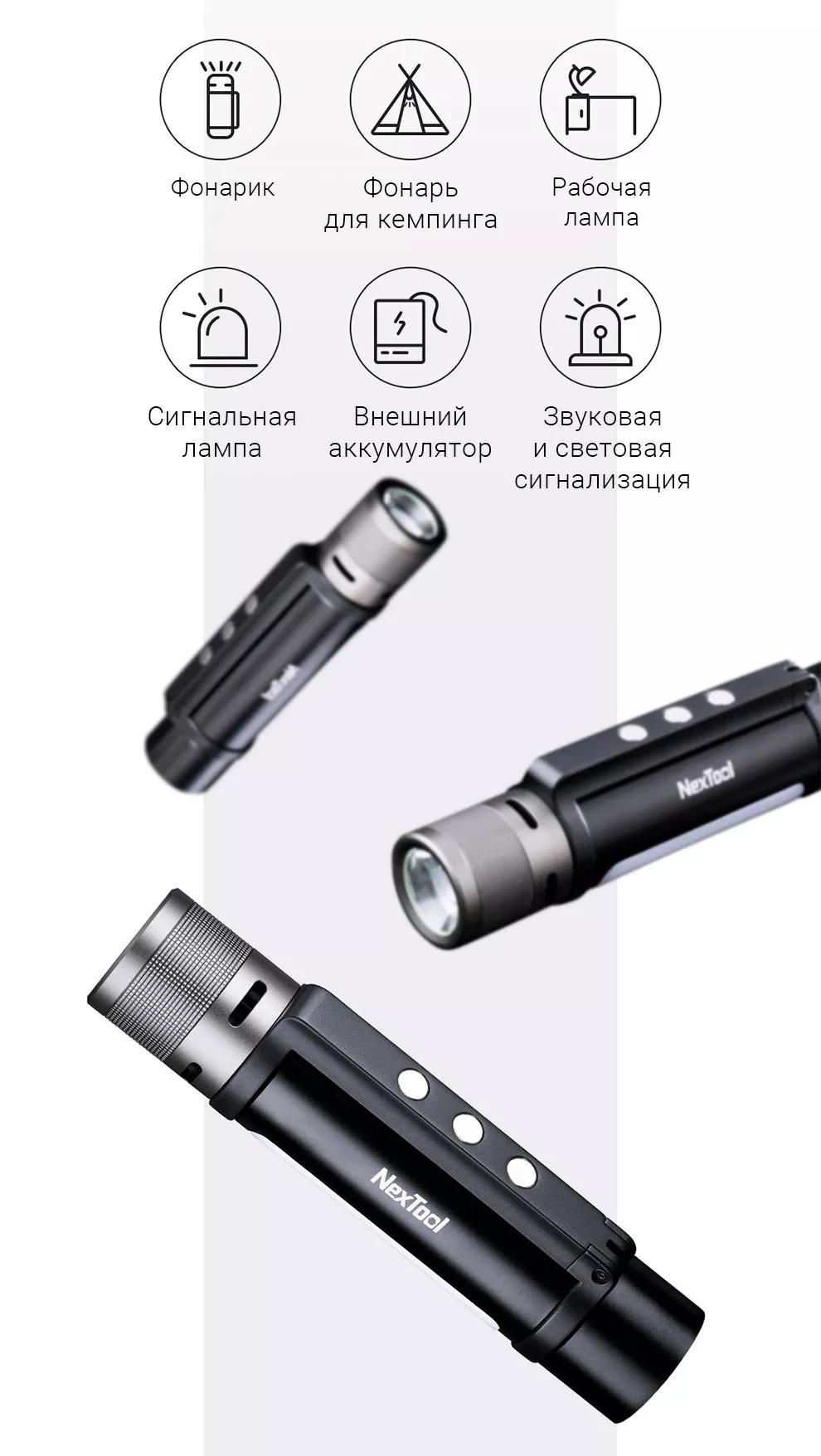 Многофункциональный фонарик Xiaomi NexTool 6