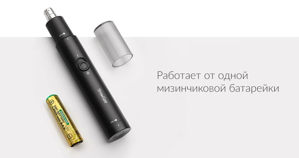 Xiaomi ShowSee Nose Hair Trimmer C1