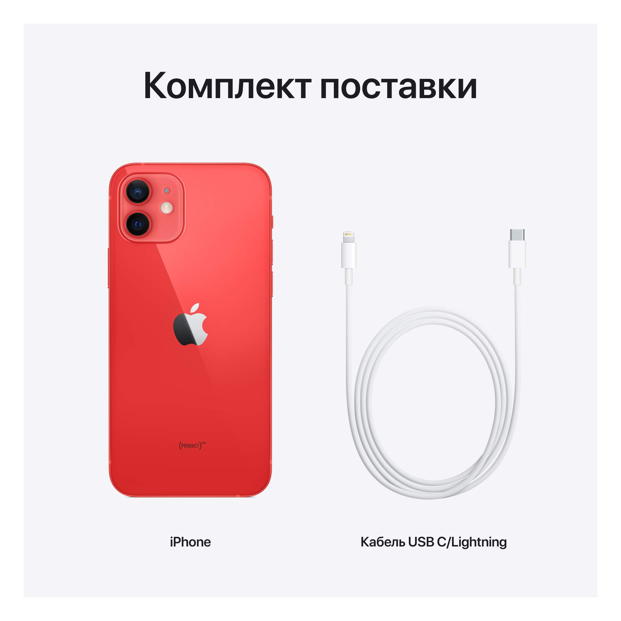Apple iPhone 12 64Gb Red в магазинах Bindli